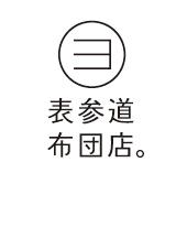 omotesando01_01