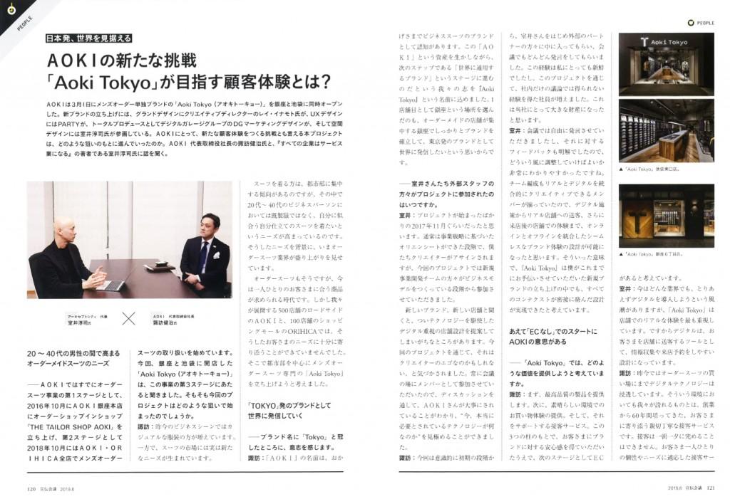 aokitokyo0522-01